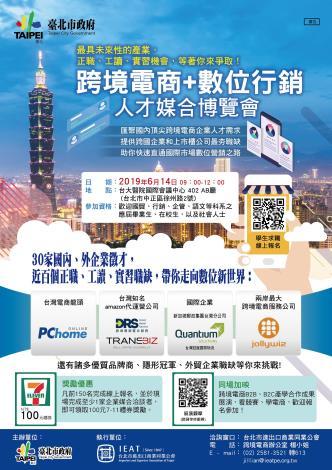 圖、跨境電商 數位行銷人才媒合博覽會6月14日登場[開啟新連結]