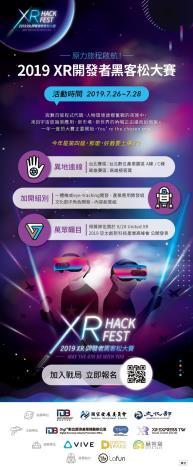 圖、2019 XR開發者黑客松大賽7月26~28日舉行[另開新視窗]