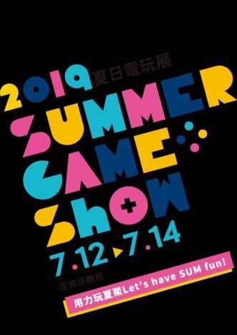 圖3、2019夏日電玩展本週末熱鬧登場。