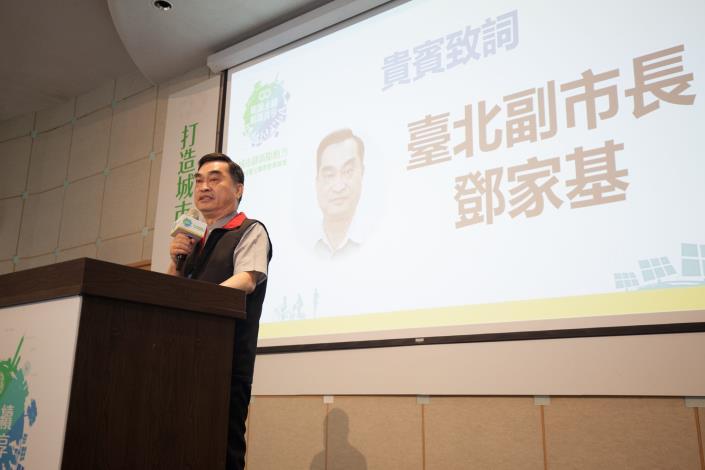 圖4、台北市鄧家基副市長出席致詞。