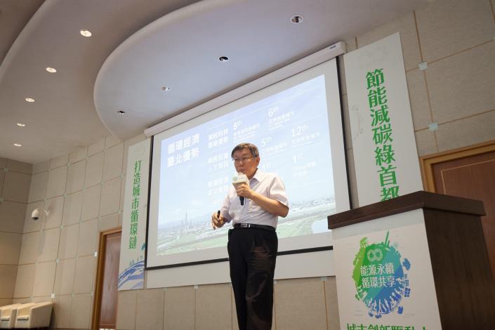 圖2、台北市長柯文哲以「城市治理政策 循環城市 臺北藍圖」為題進行簡報。