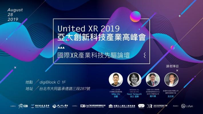 圖、歡迎報名亞太創新科技產業高峰會