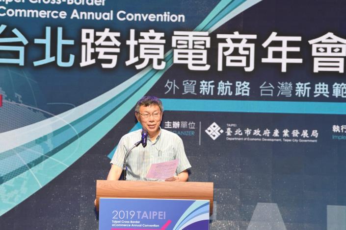 圖1、台北市市長柯文哲表示,台北市政府推出「商機整合方案」,由專家評鑑的台北市