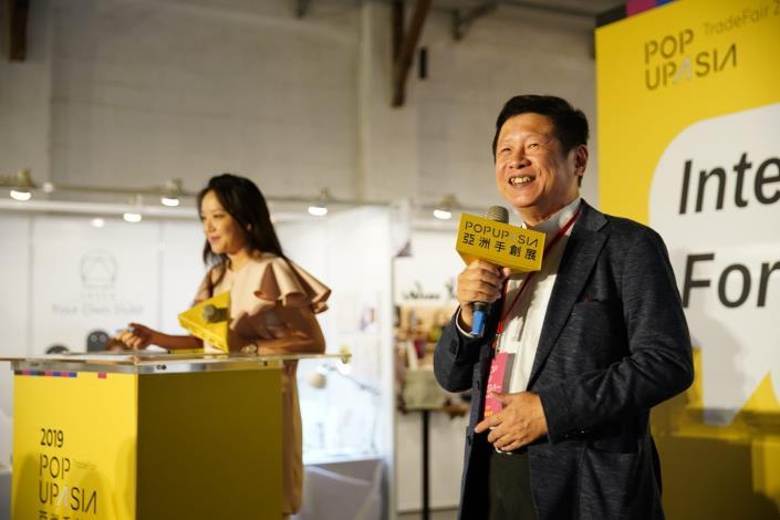 「Pop Up Asia 亞洲手創展」臺北市政府產業發展局林崇傑局長致詞