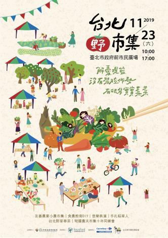 圖1.台北野市集海報
