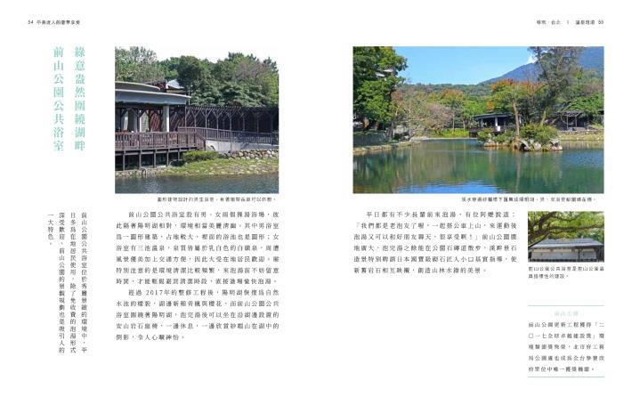《悠遊北投享溫泉》內頁-前山公園公共浴室
