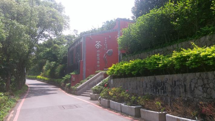 圖4.從貓空纜車站悠閒漫步15-20分鐘可抵達茶推廣中心。
