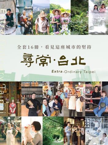 圖2、令人驚豔的政府出版品「尋常.台北」由北市產業局出版發行。