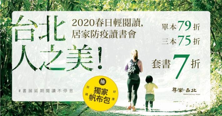 圖5、「台北.人之美!」Readmoo讀墨電子書展自3月1日至31日。