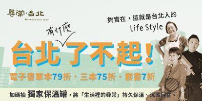 圖3、「台北(有什麼)了不起!」博客來電子書展自即日起至3月8日止。