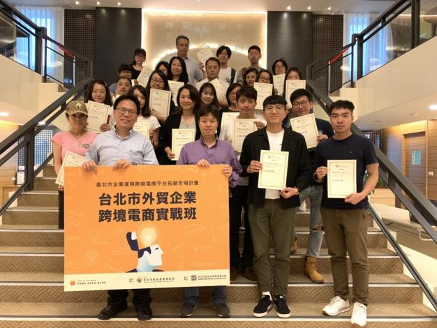 108年台北市外貿企業跟境電商實戰班