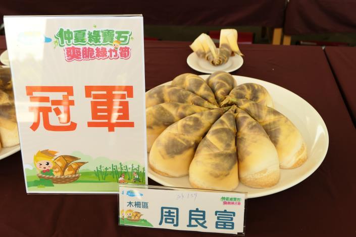 圖1.109年台北市綠竹筍品質評鑑比賽冠軍筍。