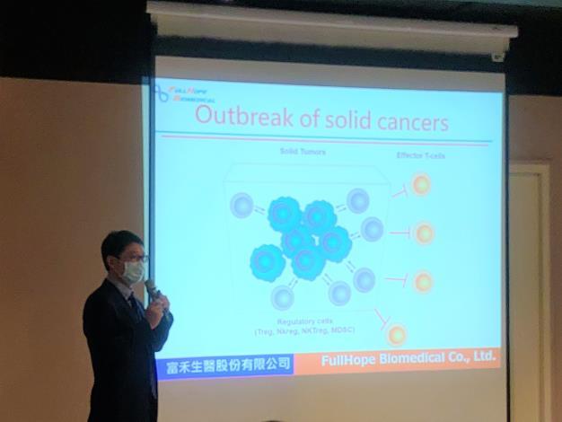 富禾生醫李建謀總經理分享免疫功能分析平台如何輔助診斷治療