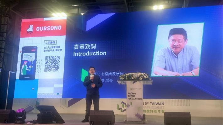 產業發展局林崇傑局長出席第五屆臺灣區塊鏈愛好者年會致詞,表達台北市政府對推動新創及區塊鏈產業的支持