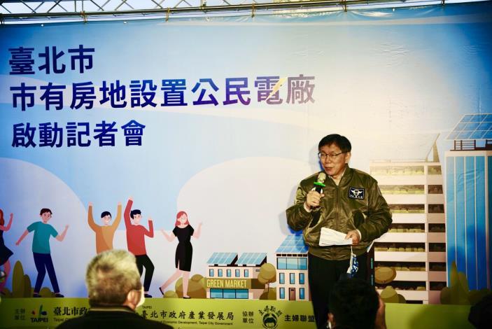 臺北市長柯文哲今(7日)於關渡國中舉行臺北市市有房地設置公民電廠啟動記者會。