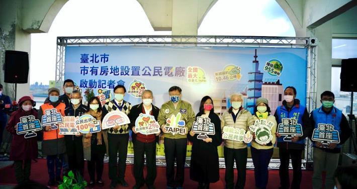 臺北市首座公民電廠啟動記者會在今(7日)於關渡國中舉行。
