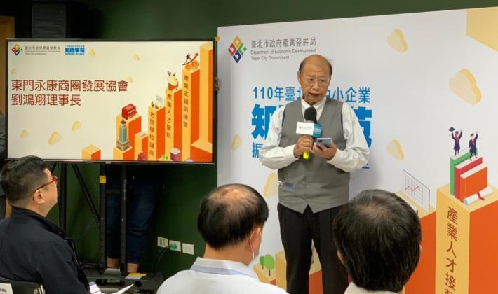 東門永康商圈發展協會劉鴻翔理事長 分享知識學苑課程為商圈帶來的效益