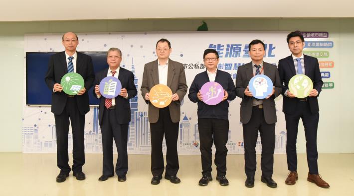 臺北市城市級電能管理系統資訊平台(TPCEMS)揭幕儀式.JPG