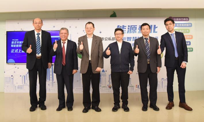 臺北市城市級電能管理系統資訊平台(TPCEMS)揭幕儀式_正式啟用.JPG