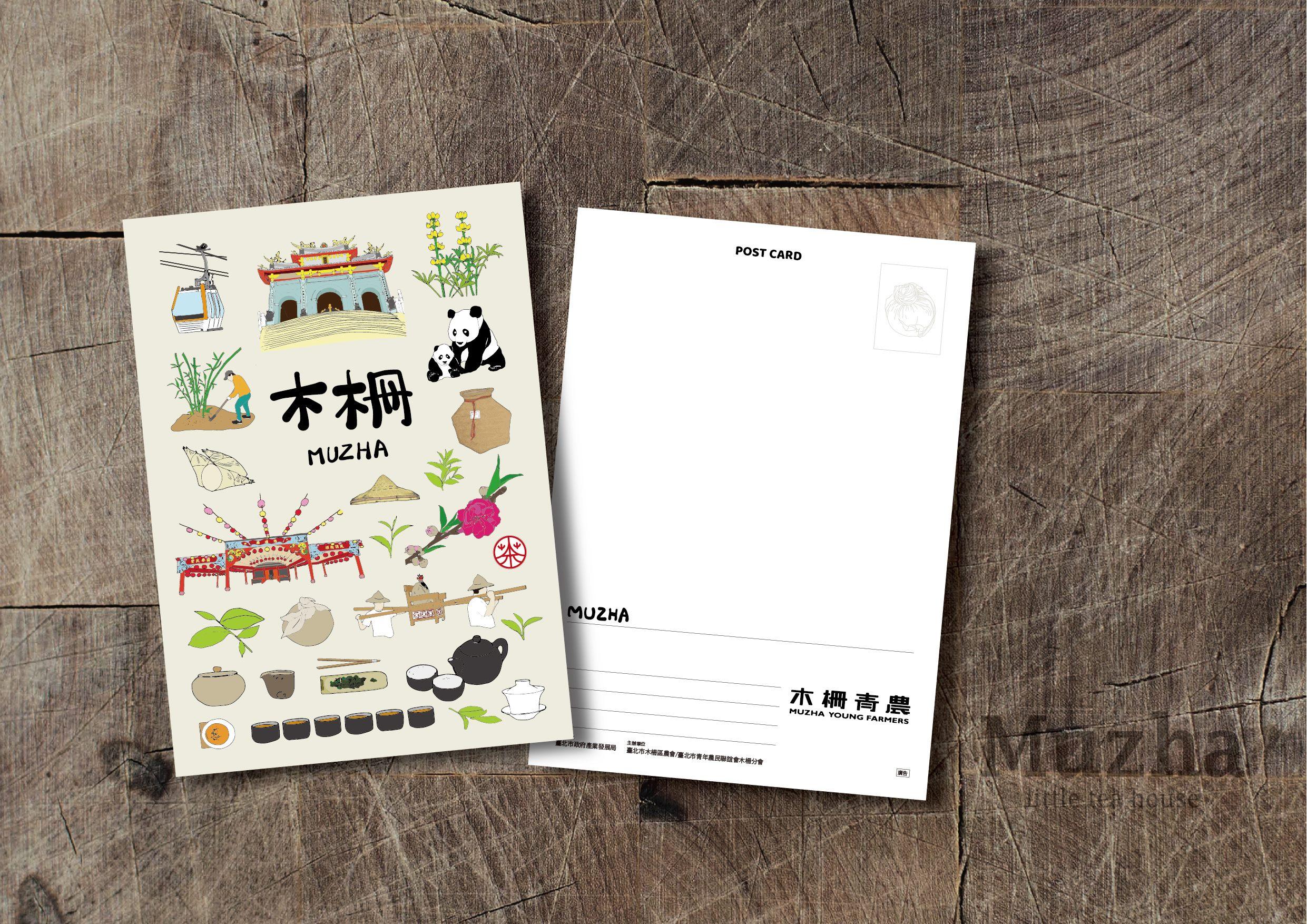 Muzha_Spots明信片,紀錄並呈現木柵各特色景點及茶區特色。