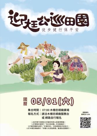 由木柵忠順廟於5月1日舉辦之迎尪公巡茶園活動。