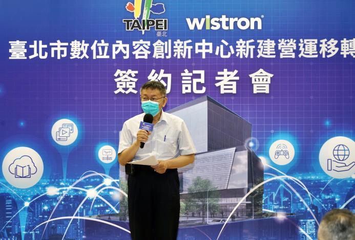 台北市數位內容創新中心新建營運移轉案_柯市長致詞