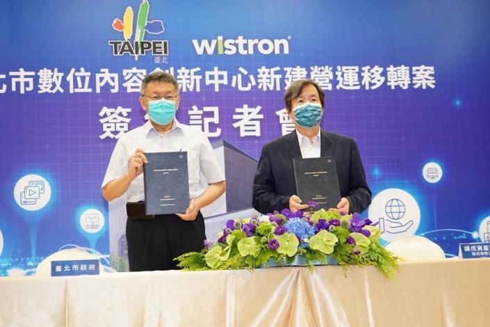 柯文哲市長與緯成資產管理股份有限公司林福謙董事長簽約儀式2