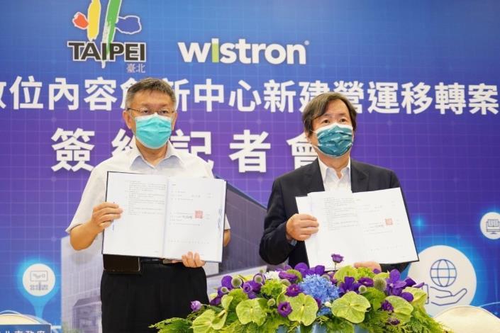 柯文哲市長與緯成資產管理股份有限公司林福謙董事長簽約儀式