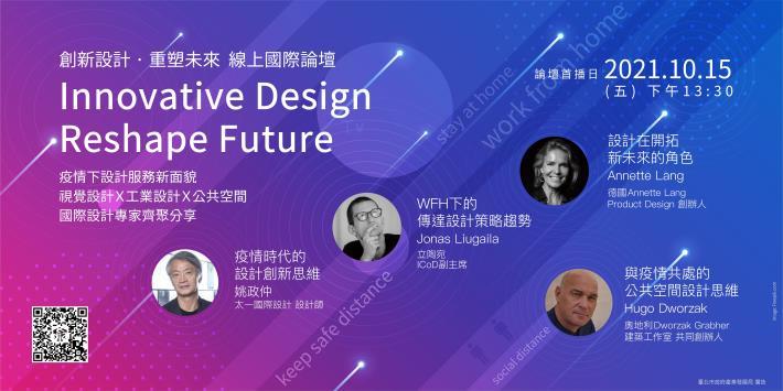 2021臺北設計獎設計論壇