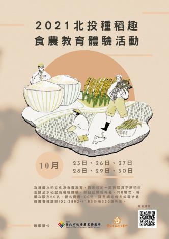 2021北投種稻趣食農教育體驗活動 _海報