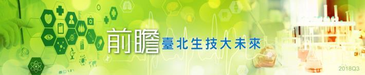 前瞻臺北生技大未來[開啟新連結]
