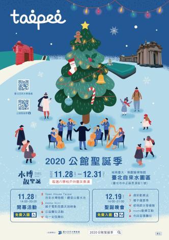 2020公館聖誕季海報