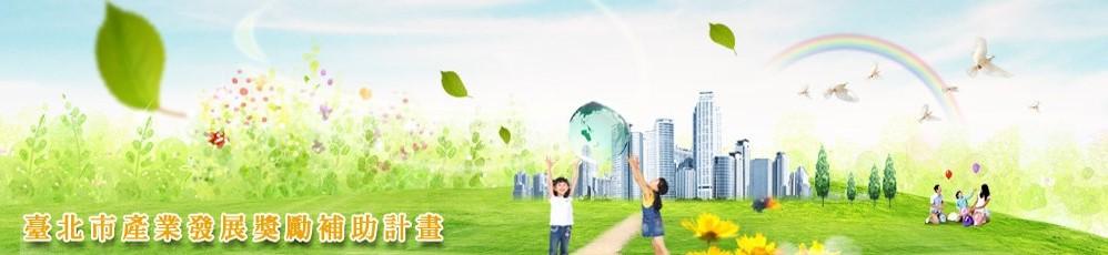 臺北市產業發展局獎勵補助計畫