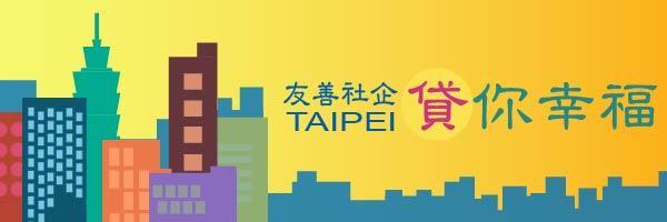 「臺北市社會企業優惠融資」專案計畫