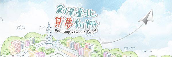 臺北市融資貸款申辦網[開啟新連結]
