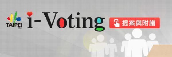 i-voting[開啟新連結]