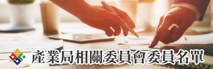 臺北市政府產業發展局相關委員會委員名單