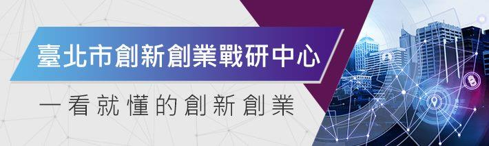 台北市創新創業戰研中心[開啟新連結]