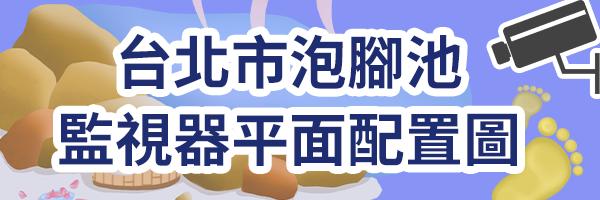 台北市泡腳池監視系統平面配置圖