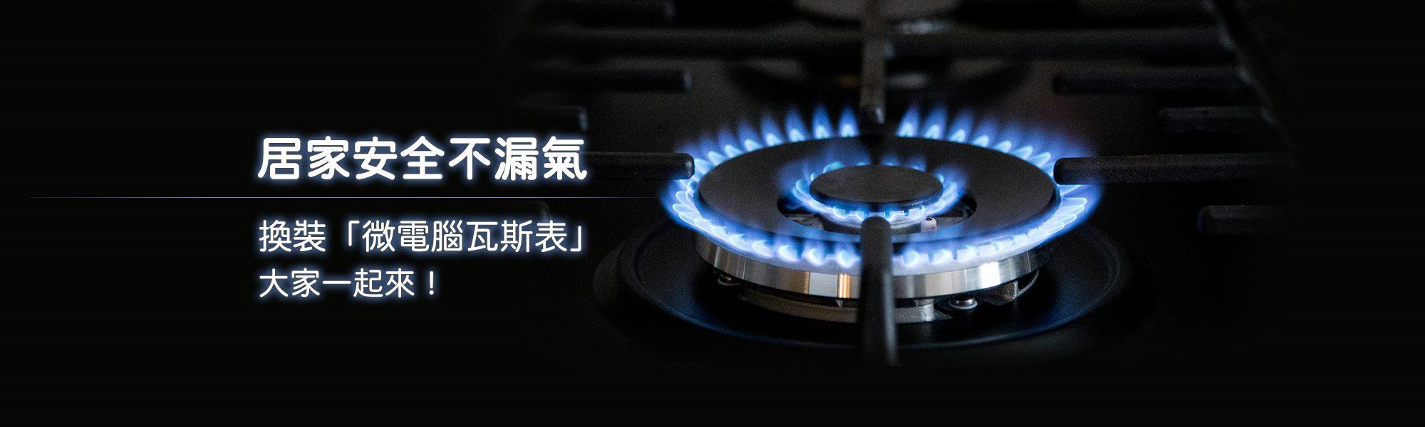 居家安全不漏氣,換裝「微電腦瓦斯表」大家一起來!