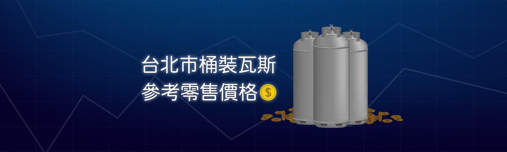 台北市桶裝瓦斯參考零售價格