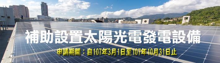 補助設置太陽光電發電設備[開啟新連結]