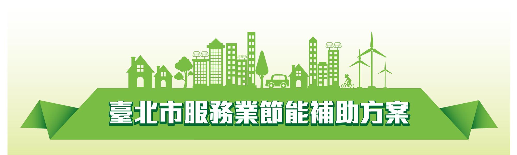 公告修正108年度本局受理「臺北市住宅汰換節能家電補助要點」受理申請內容