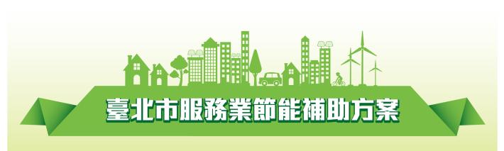 公告107年度本局受理「臺北市服務業汰換節能設備與換裝智慧節能系統補助要點」申請期間。[開啟新連結]