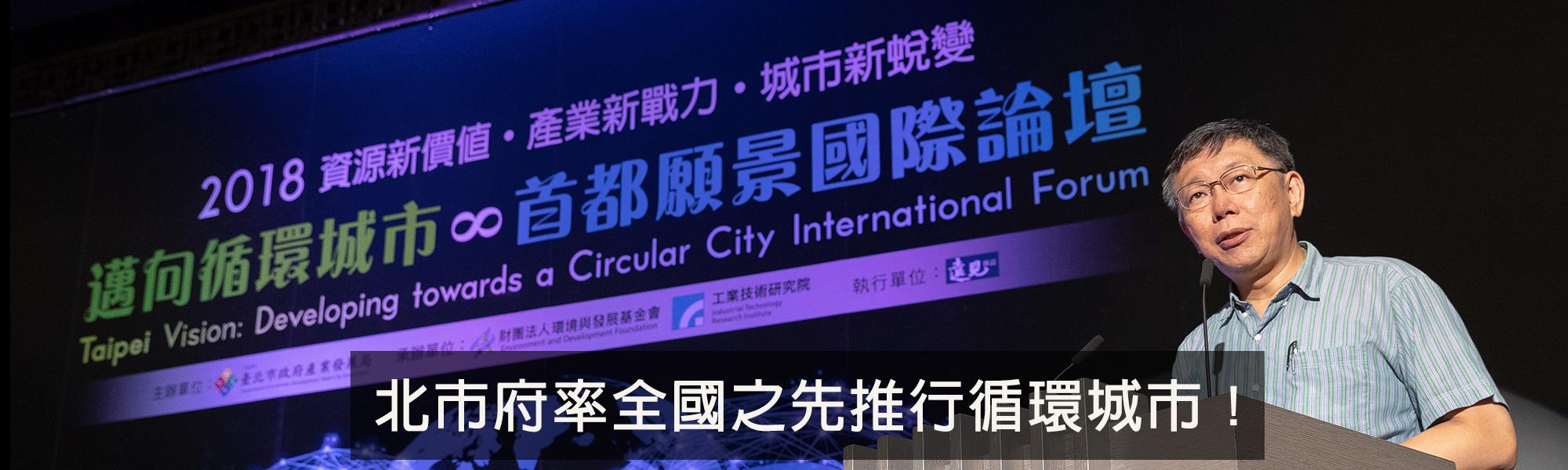2018邁向循環城市∞首都願景國際論壇