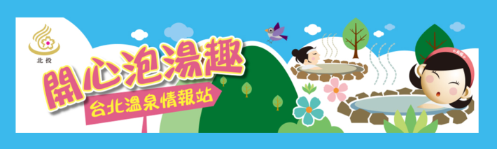 台北溫泉情報站 開心泡湯趣[開啟新連結]