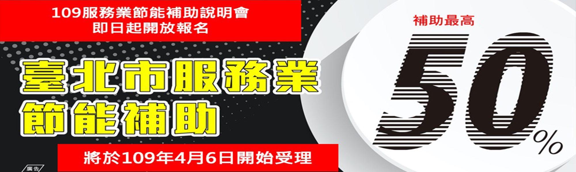 幫老闆省時省力又省錢!「臺北市服務業節電汰換補助」啟動一條龍便利服務