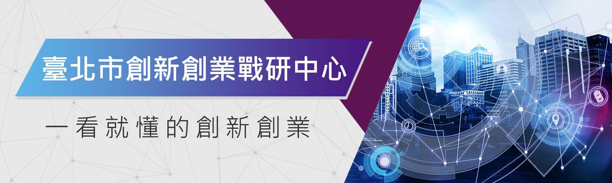 台北市創新創業戰研中心