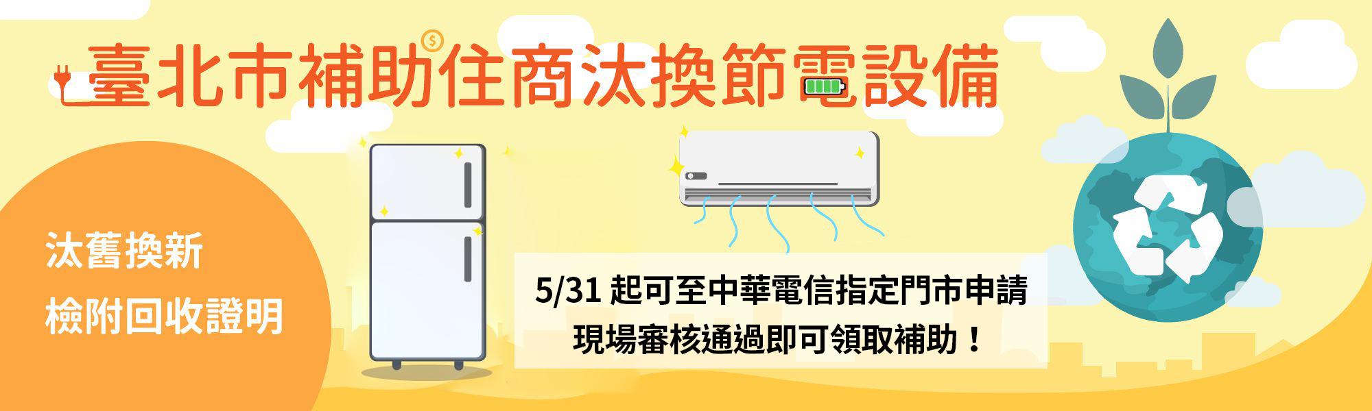 5月31日起,北市節能家電補助與中華電信指定門市合作!民眾就近申請,現場審核通過即可領取補助[另開新視窗]