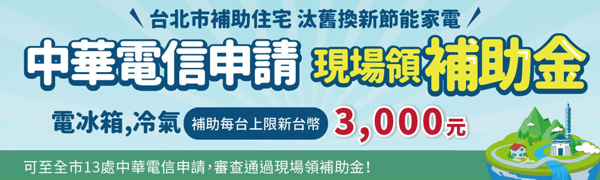 北市節能家電補助與中華電信指定門市合作!民眾就近申請,現場審核通過即可領取補助